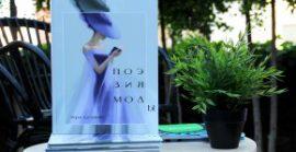 Вечер русской поэзии «Поэзия моды с Марией Третьяковой» в Таормине
